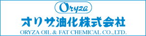 オリザ油化株式会社
